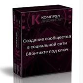 Создание сообщества в социальной сети ВКонтакте под ключ.