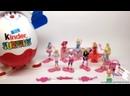 Киндер Сюрприз Барби Профессии 2013_2014, Барби Я могу быть Barbie I can be, Kinder Surprise - YouTube 720p