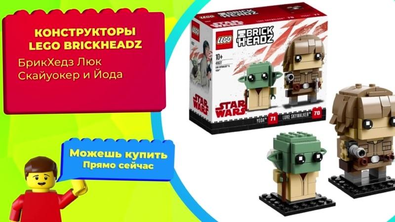 LEGO набор БрикХедз Люк Скайуокер и Йода