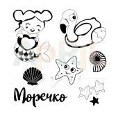 """Набор штампов """"Море волнуется РАЗ!"""""""