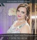 Фотоальбом Кристины Подберецкой