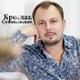 Ярослав Сумишевский - Я люблю тебя до слёз