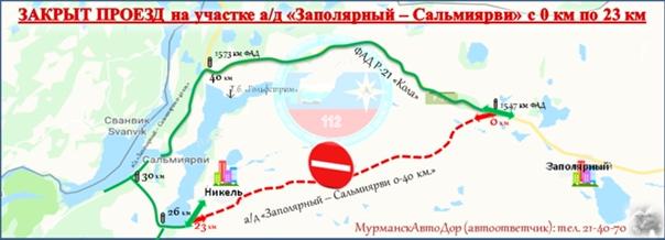 Внимание! 13 октября 2021 года в период с 18:00 до 02:00 14.10.2021 на участке автодороги