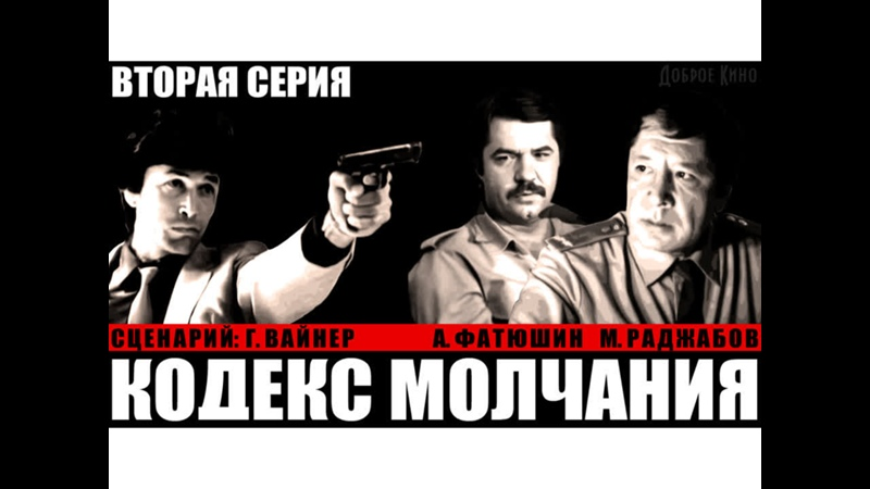 КОДЕКС МОЛЧАНИЯ вторая серия детектив боевик СССР 1990 год