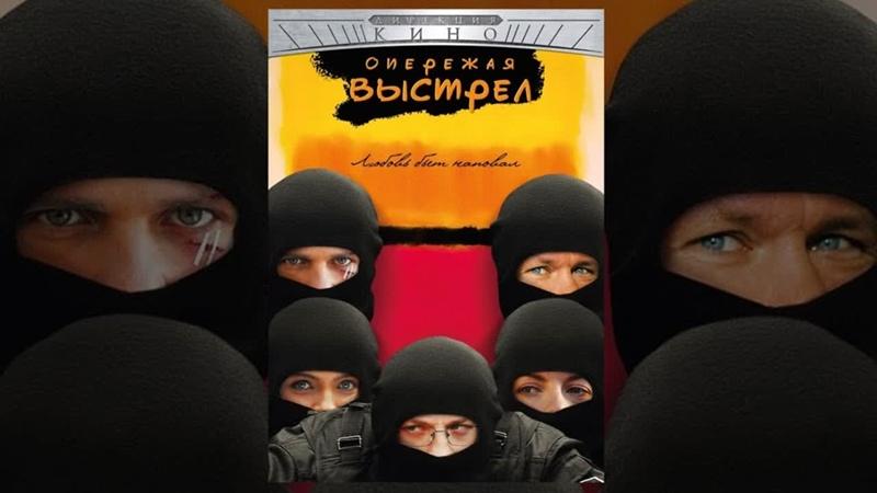 Опережая выстрел Все серии HD сериал 2011 боевик мелодрама 720p 1 2 3 4 5 6 7 8 серия из 8 серий