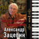 VA - Советская Электронная Музыка