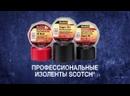 Scotch® Super 33™ 3M Изолента ПВХ морозостойкая высшего класса, рулон 25 мм х 33 м. 3M ID 7000043003
