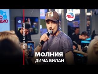 🅰️ Дима Билан - Молния (LIVE @ Авторадио)