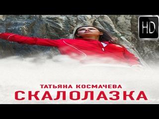 Скалолазка Все серии HD [сериал ,2015, мелодрама , 720p] 1,2,3,4,5,6,7,8 серия из 8 серии