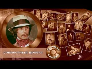 Поющие актёры. Олег Даль.
