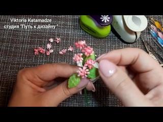 Мастер-класс по сборке цветов и  бутоньерки