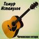Тимур Истамулов - Марьям