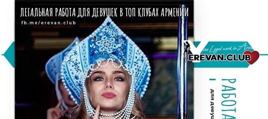 Ереван работа для девушек модельный бизнес камызяк
