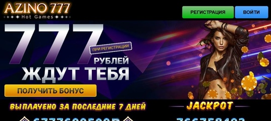 Игровые автоматы бонус рублей с возможностью играть на биткоин в azinobtc игровой автомат bullion