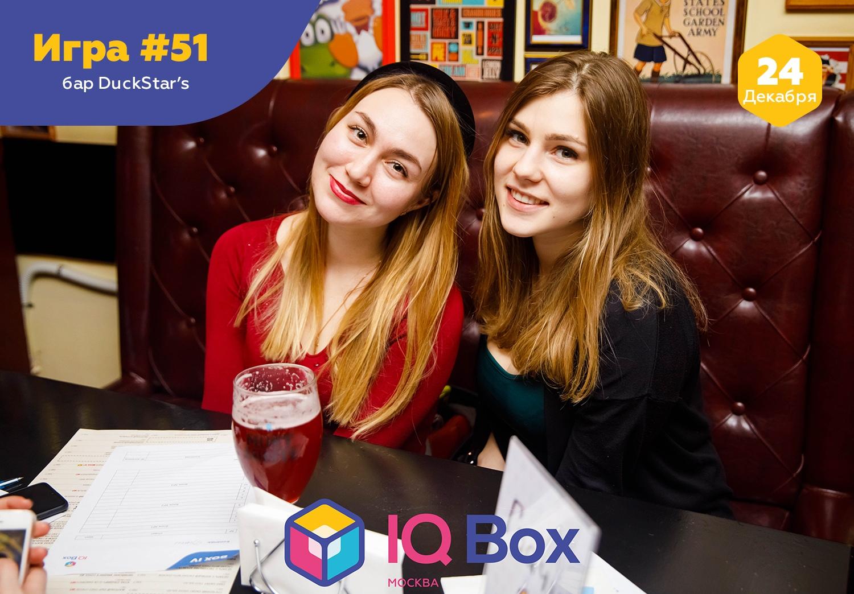 IQ Box Москва - Игра №51 - 24/12/19 (108 фото)