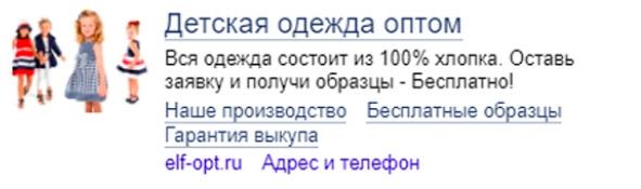 Кейс: продвижение оптового магазина детской одежды в Яндекс.Директ, изображение №5