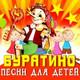 Ольга Рождественская - Песня Красной Шапочки (из кф Про Красную Шапочку)