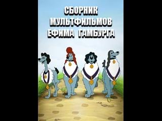 Сборник мультфильмов Ефима Гамбурга - Полная коллекция (1964-2003)