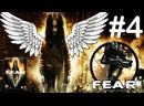 F.E.A.R. - Солдаты-клоны отступают Серия 4