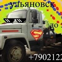 Эвакуаторофф Ульяновск