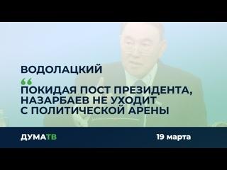 Водолацкий: Покидая пост президента, Назарбаев не уходит с политической арены
