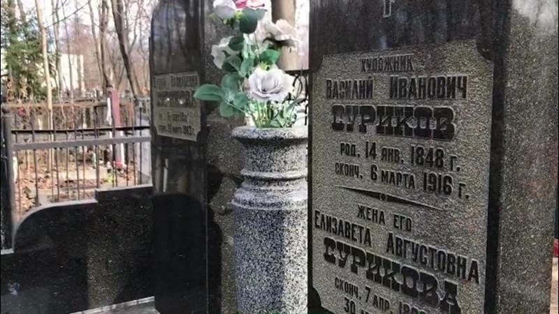 Лития у могилы В.И. Сурикова