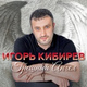 Игорь Кибирев ( Душевный шансон) - С Тобой(NEW 2020)