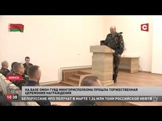 Утром 2 марта на базе минского ОМОНа прошла торжественная церемония награждения лучших сотрудников столичной милиции.