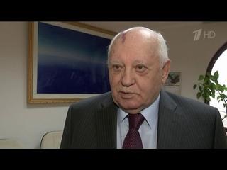 День рождения отмечает первый и единственный президент Советского Союза Михаил Горбачёв