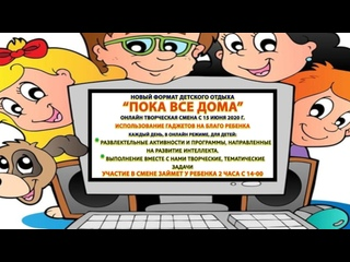 Онлайн программа для детей и родителей ПОКА все ДОМА #нескучнодома