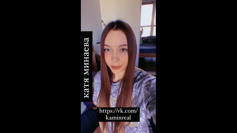 Видео от Кати Минаевой