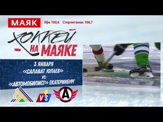 Уже завтра, 3 января, состоится первая домашняя игра 2021 года «Салават Юлаев» – «Автомобилист» Екатеринбург
