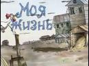 прикольный мультик _ МОЯ ЖИЗНЬ