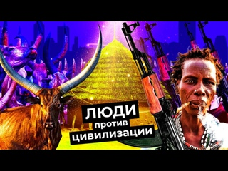 Самые дикие племена мира: золото, война и магические обряды в Южном Судане #varlamov