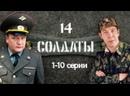 Солдаты, 14 сезон, 1-10 серии из 64, комедия, драма, Россия, 2008