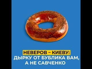 Неверов – Киеву: дырку от бублика, а не Савченко