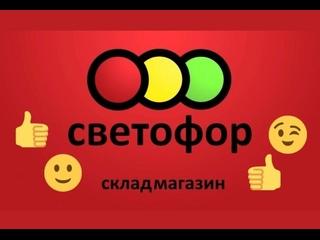 О Светофоре с юмором.