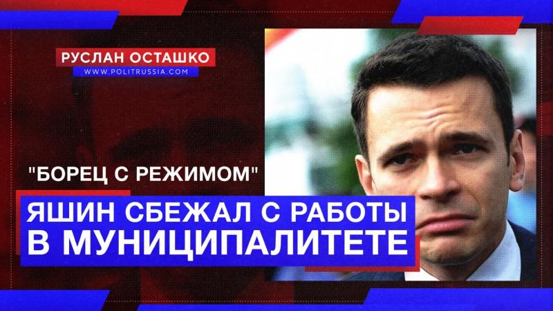 Борец с Режимом Яшин сбежал с работы в муниципалитете Руслан Осташко
