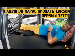 Надувной матрас, кровать в автомобиль CARSON