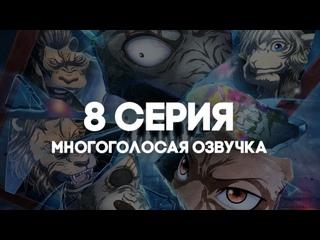 [AniRise] 8 серия | Выдающиеся звери 2 / Beastars 2nd Season в многоголосой русской ОЗВУЧКЕ