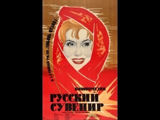Русский сувенир. 1960.