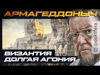 Византия   Долгая агония и печальный конец   АРМАГЕДДОНЫЧ