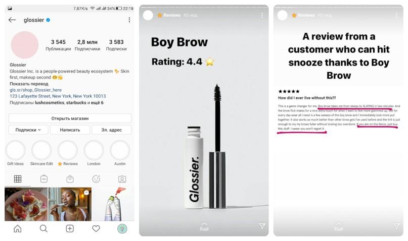 Скриншот отзывов с сайта или маркетплейса, из другой соцсети – их тоже можно подключать.