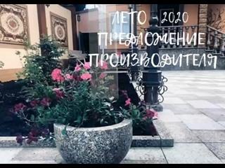 """Этим летом ООО """"ГранитСтройКомплект"""" Вишневогорск предлагает Вам продукцию серии МАФ из натурального камня"""