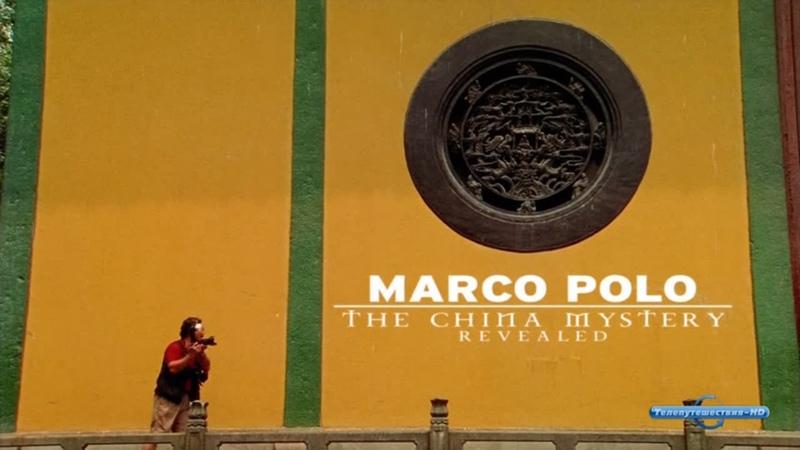 Марко Поло Разгадка китайской тайны 2011 HD 720