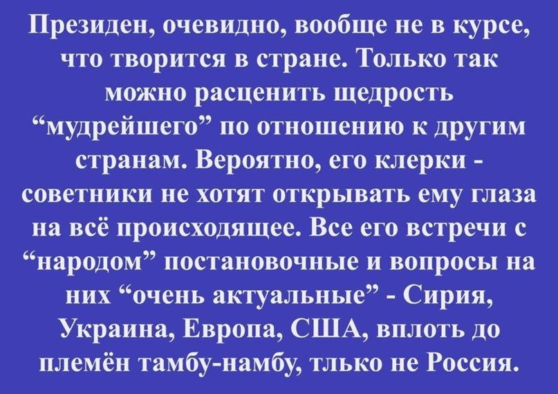 """Владимир Владимирович, Вас """"оторопь берёт""""? А мы в этом живем(и не только"""