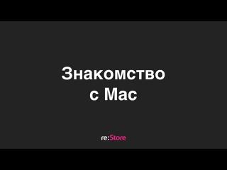 Знакомство с Mac для новичков