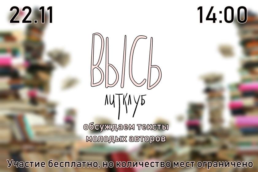 Афиша Омск 22.11. ВЫСЬ: литклуб