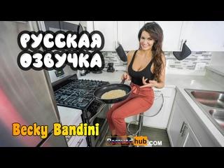 Becky Bandini - Опора для мачехи (русские big tits, anal, brazzers, sex, porno,milf мамка озвучка на русском, мультики, хентай)