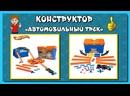 Купить конструктор - Автотрек для детей, мальчика детские развивающие игрушки интернет магазин товары мир игры набор лего LEGO